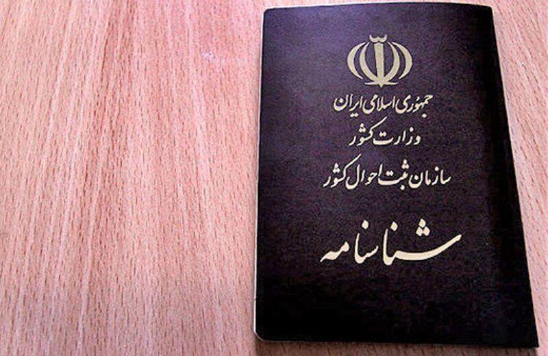 وکیل ثبت احوال در مشهد